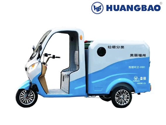 DA300-2Y 电动三轮双桶新型快保车